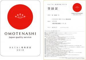 omotenashi2016